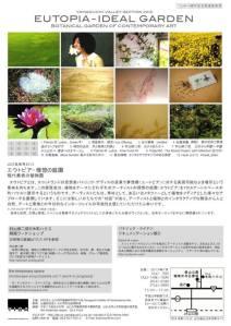 Eutopia Idea Garden at YICA, Yamaguchi, Japan